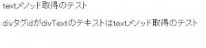 jquery,text,テキスト,取得,サンプル,属性, attributes