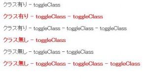 jquery,toggleClass,クラス,有無,切り替え