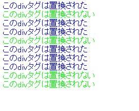 jquery,replaceWith,置換,置き換える,サンプル,manipulation,操作