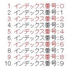 セレクタ(selector)のインデックス番号が偶数の要素指定