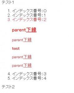jquery,traversing,トラバース,parent,親要素,サンプル