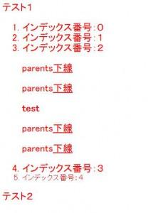 jquery,traversing,トラバース,parents,先祖要素,サンプル
